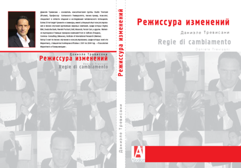 "Book ""Change Directors"" by Daniele Trevisani, Russian Edition by Akvilon, Kiev"